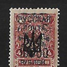 Sellos: ARMADA WRANGEL SOBRECARGA TRIDENTE UCRANIA 1920. Lote 92102495