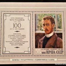 Sellos: SELLO RUSSIA 1978 HOJITA. Lote 133832642