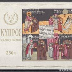 Sellos: CHIPRE, 1966 YVERT Nº HB 4 /**/, RELIGIÓN, 1900 ANIVERSARIO DE LA MUERTE DE SAN BERNABÉ. Lote 174346508