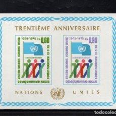 Sellos: NACIONES UNIDAS GINEBRA HB 1** - AÑO 1975 - 30º ANIVERSARIO DE NACIONES UNIDAS. Lote 178134668