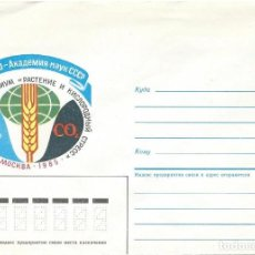 Sellos: 1985. URSS/USSR. ENTERO POSTAL/STATIONERY. SYMPOSIUM PLANTAS Y OXÍGENO. NATURALEZA/NATURE. PLANTS.. Lote 192504085