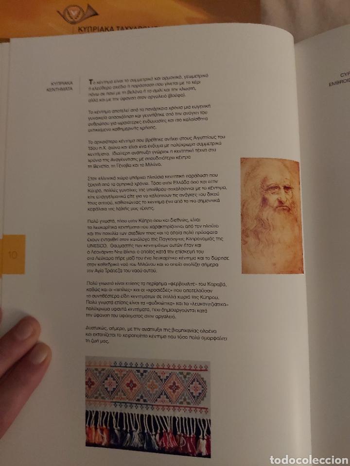 Sellos: Servicio Postal de Chipre 2011: Sellos y Sobres / Dos libros, 35 paginas cada libro. - Foto 24 - 201811405