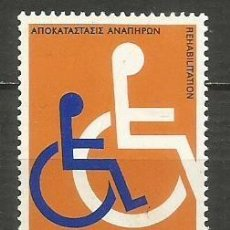 Timbres: CHIPRE YVERT NUM. 418 ** SERIE COMPLETA SIN FIJASELLOS. Lote 207123122
