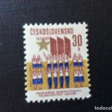 Sellos: CHECOSLOVAQUIA Nº YVERT 1865* AÑO 1971.50 ANIVERSARIO FEDERACION DE GIMNASIA. SELLO USADO. Lote 207143171