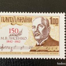 Sellos: UKRANIA SELLO 1992 NUEVO YVERT 154. Lote 221393635