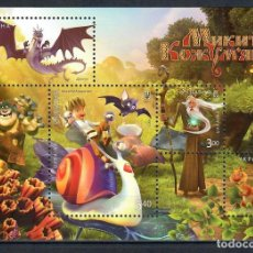 Sellos: UA-MS1646 UKRAINE 2017 MNH ANIMATED FILMS - THE DRAGON SPELL FAIRY TALES, ANIMATION. Lote 221675838