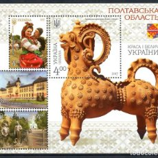 Sellos: UA-MS1673 UKRAINE 2017 MNH BEAUTY AND MAJESTY OF UKRAINE - POLTAVA REGION ARCHITECTURE, MONUMENTS, C. Lote 221675843