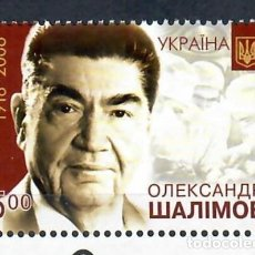 Sellos: UA1717 UKRAINE 2018 MNH THE 100TH ANNIVERSARY OF THE BIRTH OF OLEKSANDR SHALIMOV SCIENTISTS, THE MED. Lote 221675851