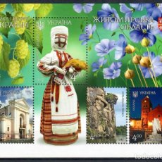 Sellos: UA-MS1704 UKRAINE 2017 MNH BEAUTY AND MAJESTY OF UKRAINE - ZHYTOMYR REGION ARCHITECTURE, TOURISM. Lote 221675910