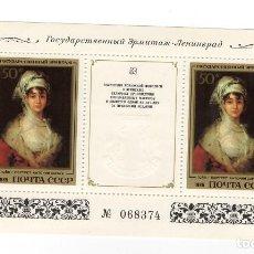 Sellos: URSS / UNION SOVIETICA - PINTURA ESPAÑOLA EN EL MUSEO DEL HERMITAGE - AÑO 1985 - HB NUEVA Y PERFECTA. Lote 236669200
