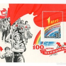 Sellos: URSS / UNION SOVIETICA - CENTENARIO DE LA DECLARACION DEL 1 DE MAYO DIA INT. DEL TRABAJO - AÑO 1989. Lote 236669410