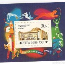 Sellos: URSS / UNION SOVIETICA - 70 ANIVERSARIO DEL CIRCO EN LA UNION SOVIETICA - MOSCU - AÑO 1989 -HB NUEVA. Lote 236669485