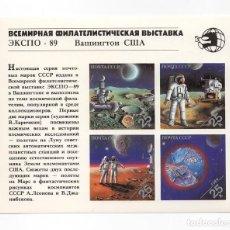 Sellos: URSS / UNION SOVIETICA - EXP. FILATELICA INTERNACIONAL WASHINGTON 89 - AÑO 1989 - HB NUEVA /PERFECTA. Lote 236669545