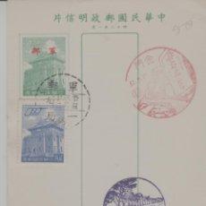 Timbres: LOTE B-ENTERO POSTAL MATA SELLOS FORMOSA CHINA. Lote 239372800