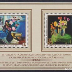 Sellos: BELARUS 2018 25TH ANNIVERSARY OF DIPLOMATIC RELATIONS BETWEEN BELARUS AND ARMENIA MNH - PAINTINGS,. Lote 241648605