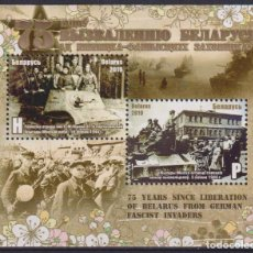 Sellos: BELARUS 2019 75TH ANNIVERSARY OF THE LIBERATION OF BELARUS FROM THE NAZI INVADERS MNH - WEAPON, TH. Lote 241648690