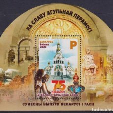 Sellos: BELARUS 2020 75TH ANNIVERSARY OF VICTORY IN THE GREAT PATRIOTIC WAR MNH - JOINT ISSUE, THE SECOND. Lote 241648785
