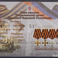 """Sellos: 🚩 DONETSK 2018 THE INSIGNIA """"ST. GEORGE'S CROSS"""" OF THE DONETSK PEOPLE'S REPUBLIC MNH - ME. Lote 244738420"""