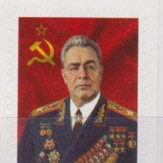 Sellos: 🚩 DONETSK 2020 LEONID ILYICH BREZHNEV MNH - STATE LEADERS. Lote 244739940
