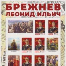 Sellos: 🚩 DONETSK 2020 LEONID ILYICH BREZHNEV MNH - STATE LEADERS. Lote 244739945