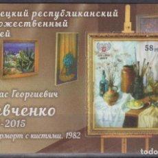 Sellos: 🚩 DONETSK 2019 TARAS GEORGIEVICH SHEVCHENKO. STILL LIFE WITH BRUSHES MNH - PAINTINGS. Lote 244743025