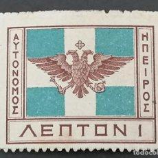 Sellos: EPIRO, YVERT 28 (*) , 1914. Lote 244832140