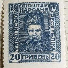 Francobolli: SELLO UCRANIA 1920 TARAS SHEVCHENKO 20 ₴. Lote 246787005