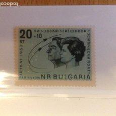 Sellos: SELLOS DE BULGARIA NUM. 1385. Lote 254615460