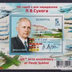 Sellos: ⚡ DISCOUNT BELARUS 2020 125TH ANNIVERSARY OF THE BIRTH OF P.O. SUKHOI MNH - AIRCRAFT. Lote 255656150
