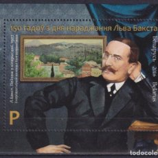 Sellos: ⚡ DISCOUNT BELARUS 2016 150TH ANNIVERSARY OF THE BIRTH OF LEV BAKST MNH - ARTISTS. Lote 255656310