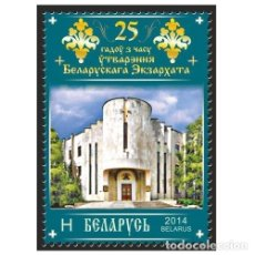 Sellos: ⚡ DISCOUNT BELARUS 2014 75TH ANNIVERSARY OF THE FOUNDING OF THE NATIONAL MUSEUM OF ART MNH -. Lote 255656365