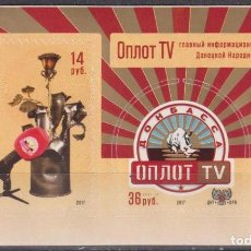 Sellos: ⚡ DISCOUNT DONETSK 2017 OPLOT TV INFORMATION TV CHANNEL MNH - TV. Lote 255656450