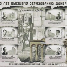 Sellos: ⚡ DISCOUNT LPR 2020 100 YEARS OF HIGHER EDUCATION IN DONBASS MNH - EDUCATION. Lote 262868825