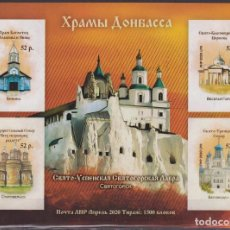 Sellos: ⚡ DISCOUNT LPR 2020 TEMPLES OF DONBASS MNH - CHURCHES, RELIGION. Lote 262868845