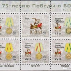 Sellos: ⚡ DISCOUNT LPR 2020 TO THE 75TH ANNIVERSARY OF THE VICTORY IN THE GREAT PATRIOTIC WAR MNH -. Lote 262868890