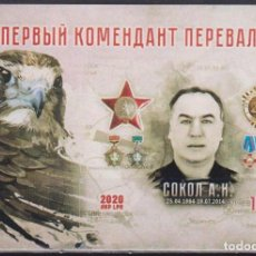 Sellos: ⚡ DISCOUNT LPR 2020 THE FIRST COMMANDANT OF PREVALSK - SOKOL A.I. MNH - THE ORDER, MILITARY. Lote 262868915