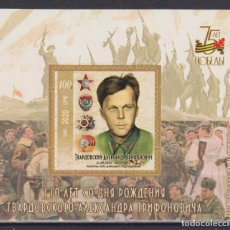 Sellos: ⚡ DISCOUNT LPR 2020 110TH ANNIVERSARY OF THE BIRTH OF ALEXANDER TVARDOVSKY MNH - THE ORDER,. Lote 262868930