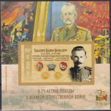 Sellos: ⚡ DISCOUNT LPR 2020 HERO OF THE BATTLE OF STALINGRAD TKALENKO VADIM YAKOVLEVICH MNH - THE OR. Lote 262868965