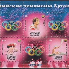 Sellos: ⚡ DISCOUNT LPR 2020 OLYMPIC CHAMPIONS OF LUHANSK REGION MNH - SPORT, OLYMPIC GAMES. Lote 262868995
