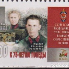 Sellos: ⚡ DISCOUNT LPR 2020 SOVIET INTELLIGENCE TO THE PARTICIPANTS OF THE SECOND WORLD WAR MNH - IN. Lote 262869075