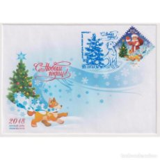 Sellos: DONETSK 2017 FDC HAPPY NEW YEAR 2018 - NEW YEAR. Lote 270386198