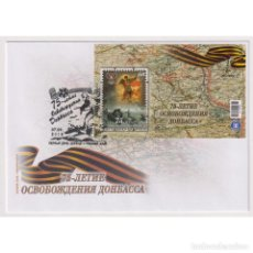 Sellos: DONETSK 2018 FDC 75TH ANNIVERSARY OF THE LIBERATION OF DONBASS - THE SECOND WORLD WAR. Lote 270386228
