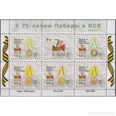 Sellos: ⚡ DISCOUNT LPR 2020 TO THE 75TH ANNIVERSARY OF THE VICTORY IN THE GREAT PATRIOTIC WAR MNH -. Lote 270388573