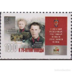 Sellos: ⚡ DISCOUNT LPR 2020 SOVIET INTELLIGENCE TO THE PARTICIPANTS OF THE SECOND WORLD WAR MNH - IN. Lote 270388648