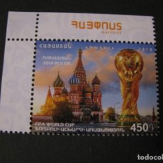 Sellos: SELLO DE ARMENIA. MUNDIAL DE RUSIA 2018.. Lote 276746563