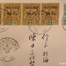 Sellos: O) 1907 INDIA FRANCESA, PAK HOI CHINE, INDOCHINE, NAVEGACIÓN Y COMERCIO SOBREIMPRESIÓN, ALEGÓRICO, X. Lote 288128808