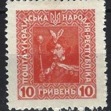 Sellos: UCRANIA 1920 - BOGDAN KHMELNYTSKY, COSACO - MNH**. Lote 288465363