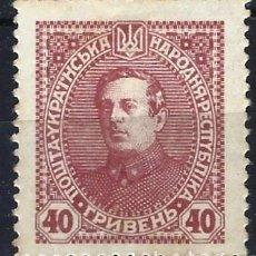 Sellos: UCRANIA 1920 - SYMON PETLIURA, ORGANIZADOR DE LAS FUERZAS ARMADAS - MH*. Lote 288465593