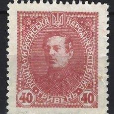 Sellos: UCRANIA 1920 - SYMON PETLIURA, ORGANIZADOR DE LAS FUERZAS ARMADAS - MNH**. Lote 288465998