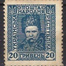 Sellos: UCRANIA 1920 - TARAS SHEVCHENKO, FUNDADOR DE LA LITERATURA MODERNA - MH*. Lote 288466228